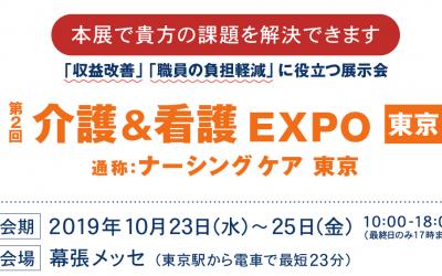 第2回介護&看護 EXPO [東京]に出展します!