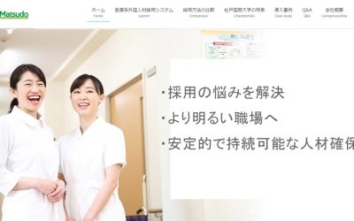 医療系外国人採用システム専用サイトをオープンしました
